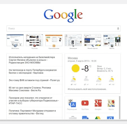 chrome extensions  Russian Chrome Users Get A More Useful New Tab Page from Google, as an Extension